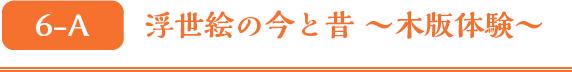 6A 浮世絵の今と昔 〜木版体験〜