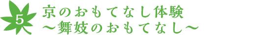アカデミック京都ウォッチング
