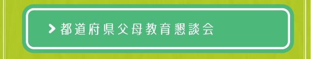 都道府県父母教育懇談会
