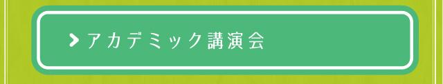 アカデミック講演会