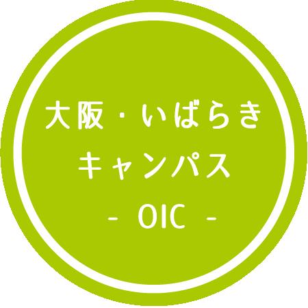 大阪・いばらきキャンパス - OIC -
