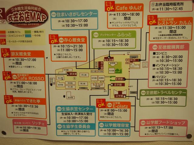 2_お店MAP