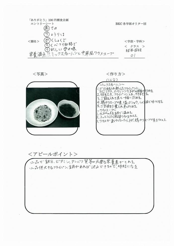 1 クラス名つき100円レシピ-36