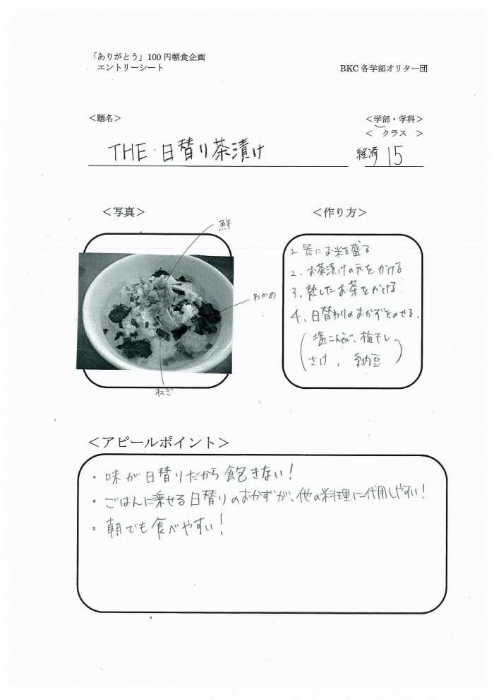 11 クラス名つき100円レシピ-33