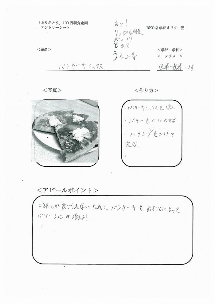 12 クラス名つき100円レシピ-48