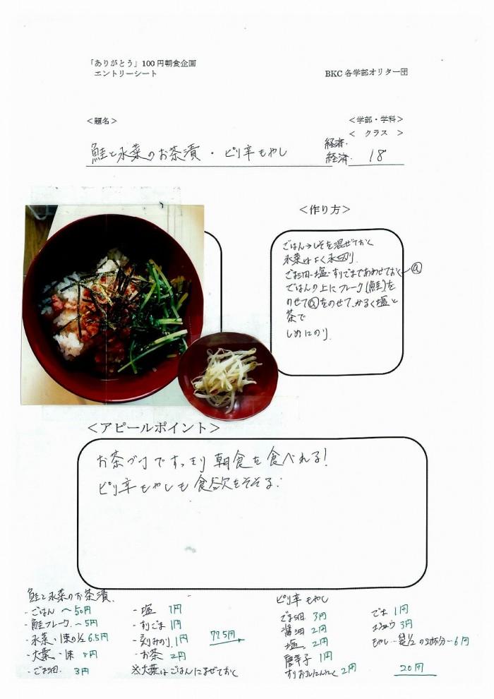13 クラス名つき100円レシピ-61