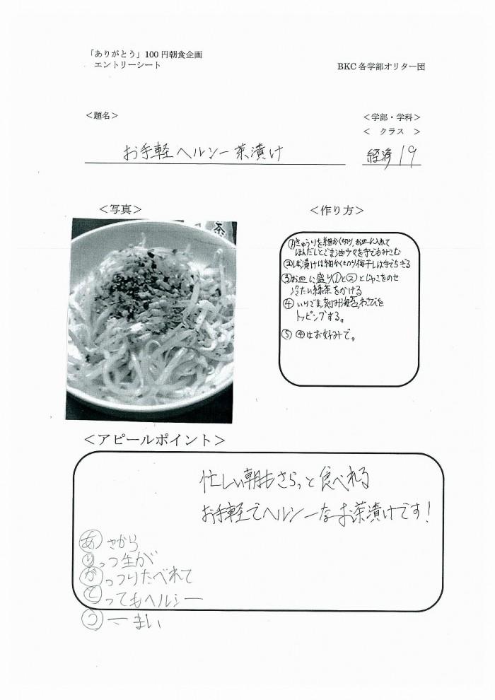 14 クラス名つき100円レシピ-50