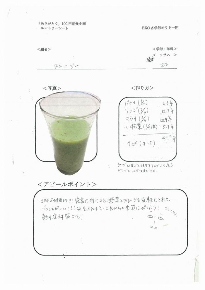 15 クラス名つき100円レシピ-43