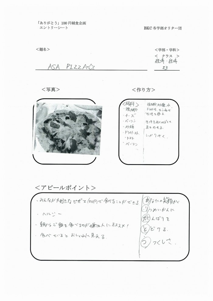 16 クラス名つき100円レシピ-04