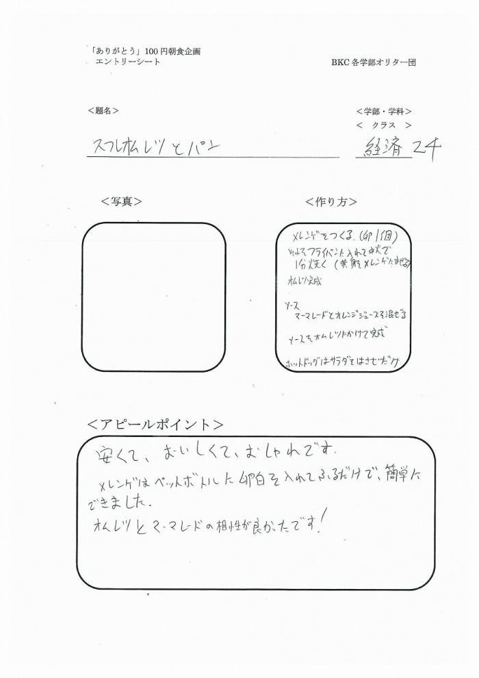 17(1) クラス名つき100円レシピ-26