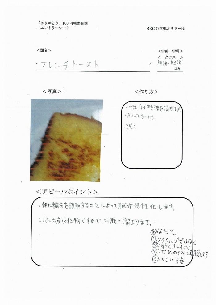 18 クラス名つき100円レシピ-06