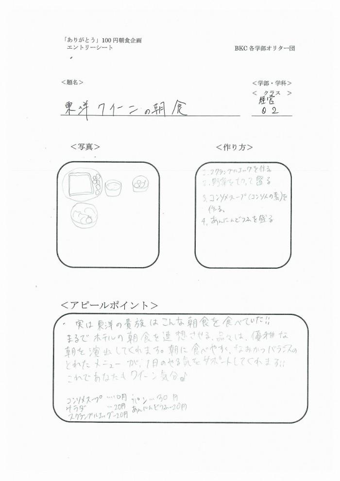 19 クラス名つき100円レシピ-52