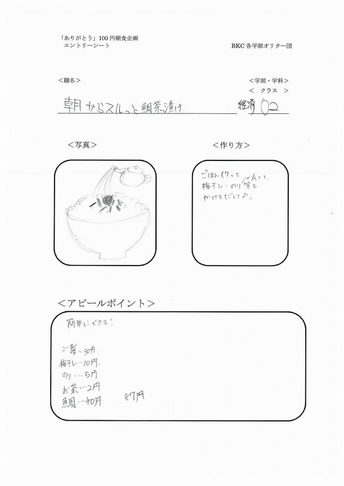 2 クラス名つき100円レシピ-45