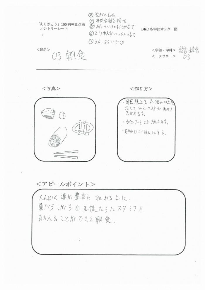 20 クラス名つき100円レシピ-15