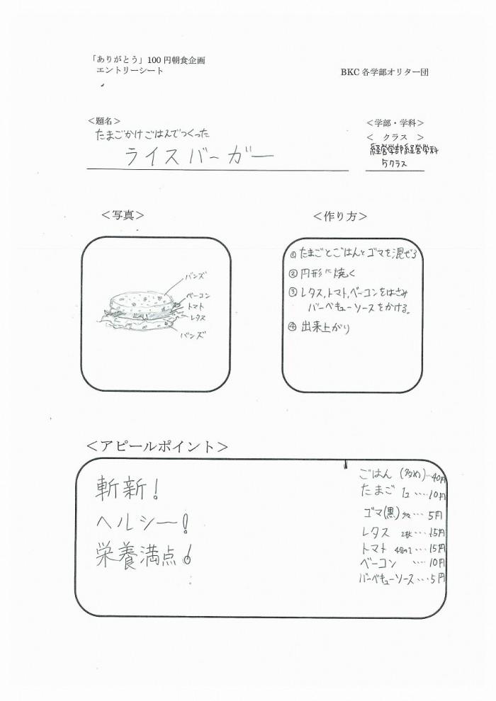 21 クラス名つき100円レシピ-18