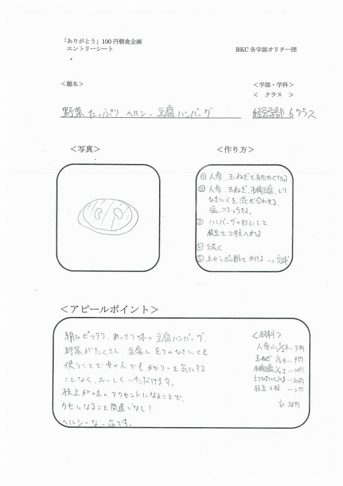 22 クラス名つき100円レシピ-72