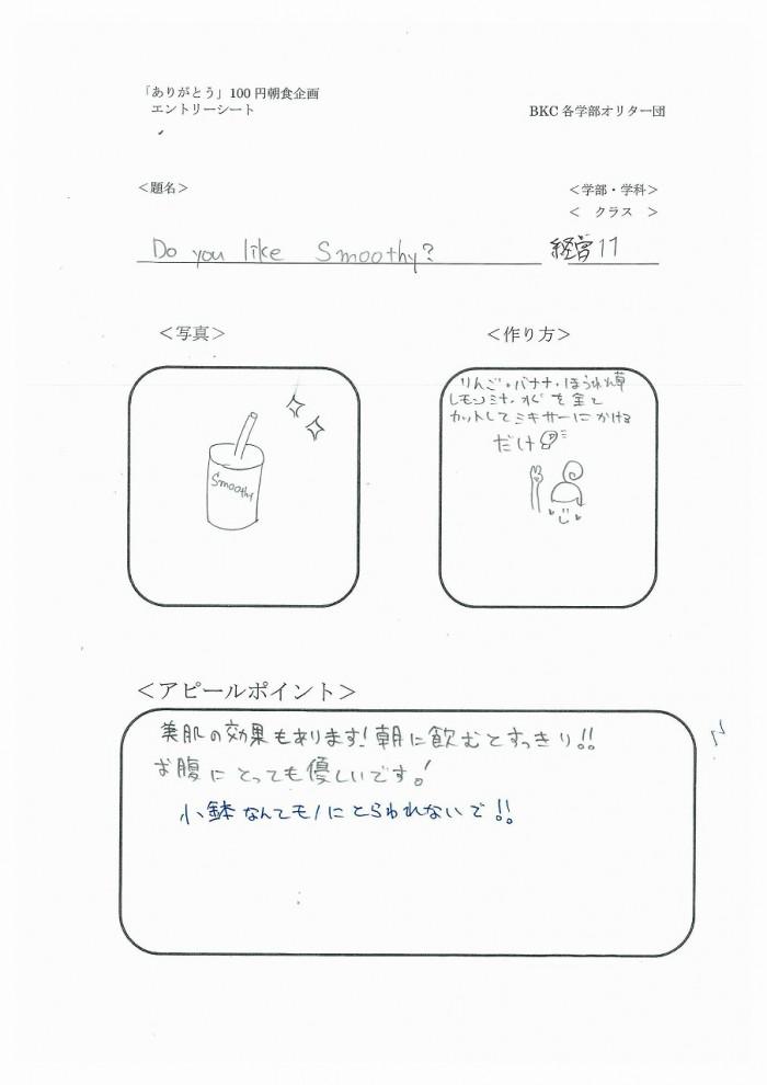 23 クラス名つき100円レシピ-74