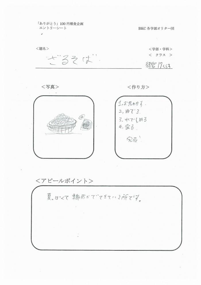 24 クラス名つき100円レシピ-16