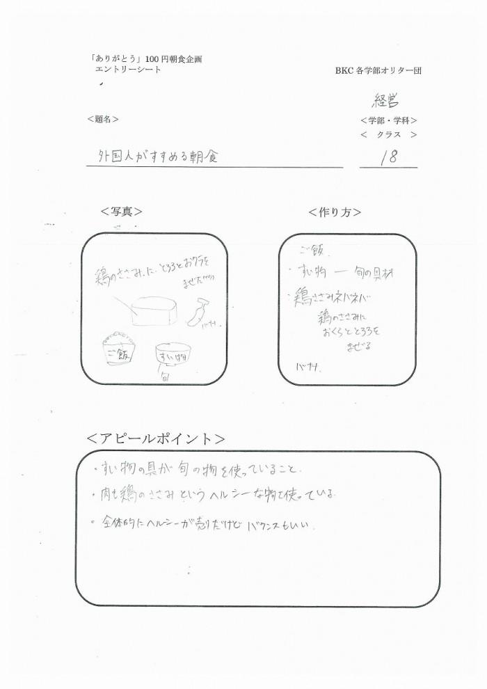 25 クラス名つき100円レシピ-38