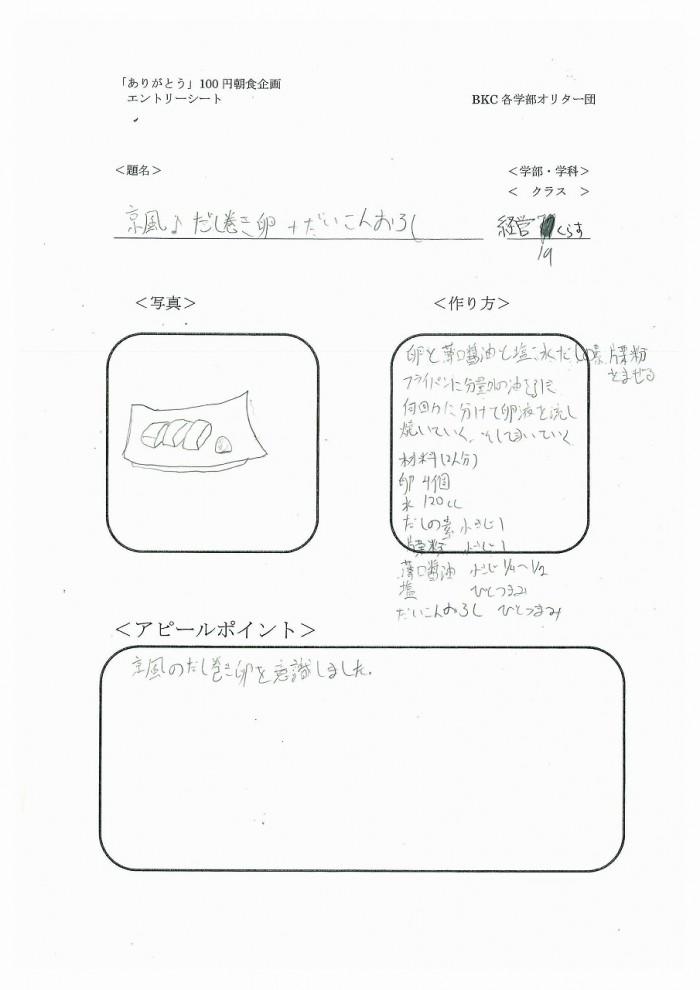 26 クラス名つき100円レシピ-37