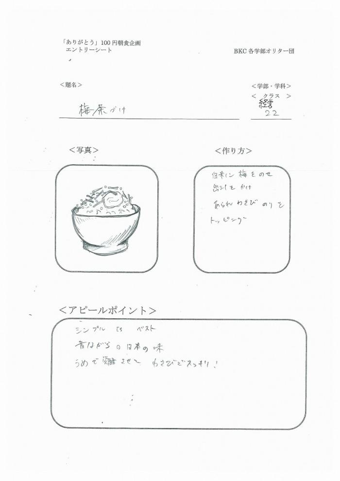 27 クラス名つき100円レシピ-17