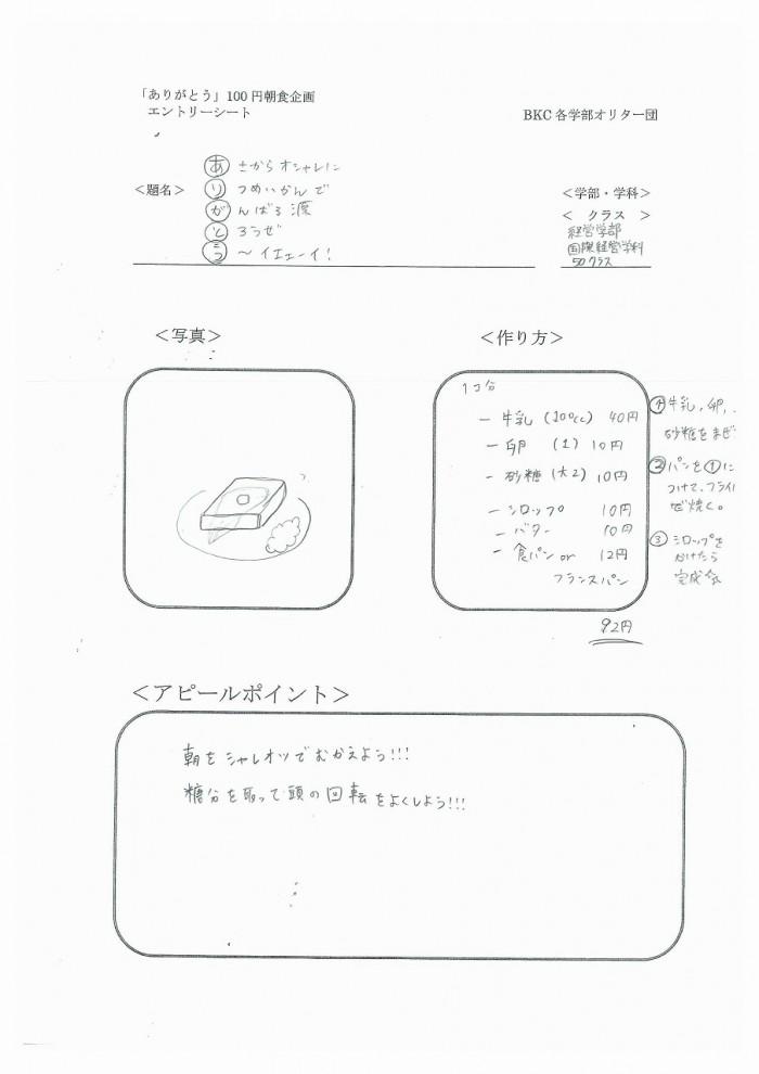 28 クラス名つき100円レシピ-53