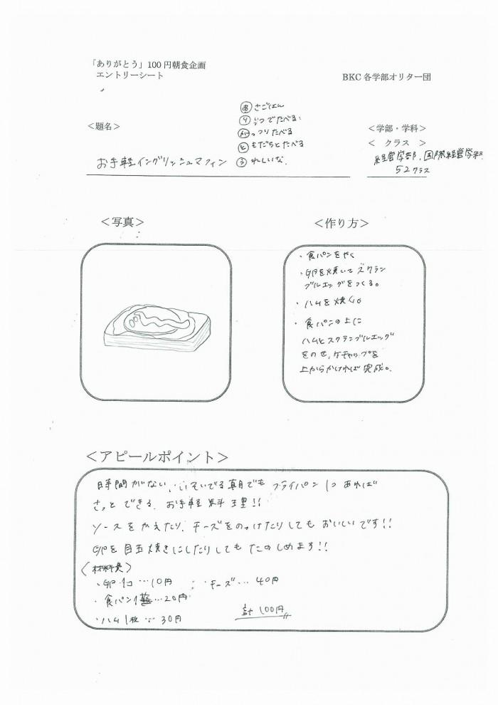 29 クラス名つき100円レシピ-73