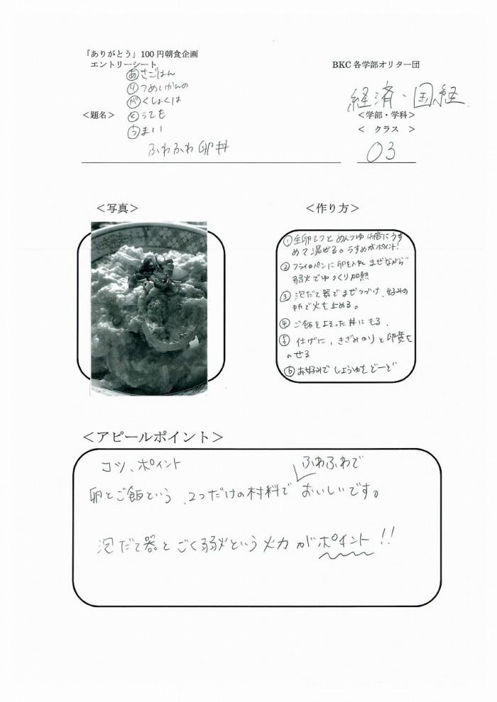 3 クラス名つき100円レシピ-46