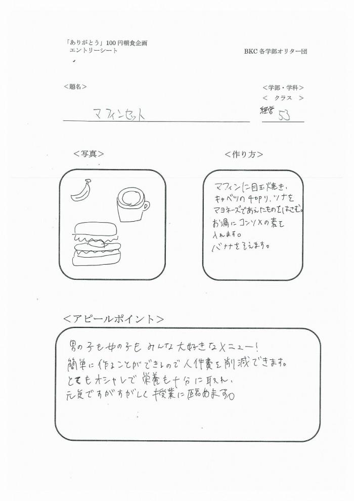 30 クラス名つき100円レシピ-39