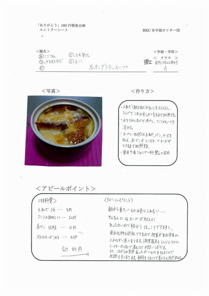 31 クラス名つき100円レシピ-54