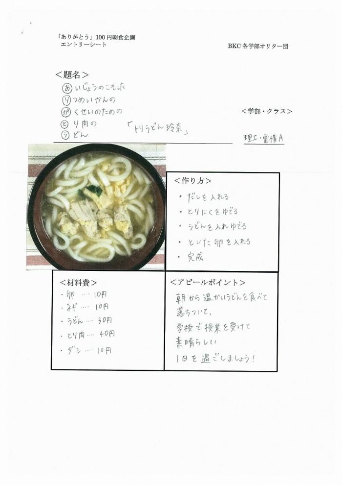 32 クラス名つき100円レシピ-71