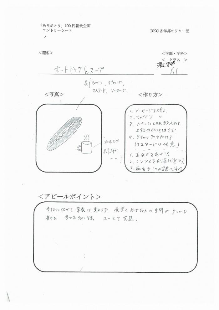33 クラス名つき100円レシピ-14