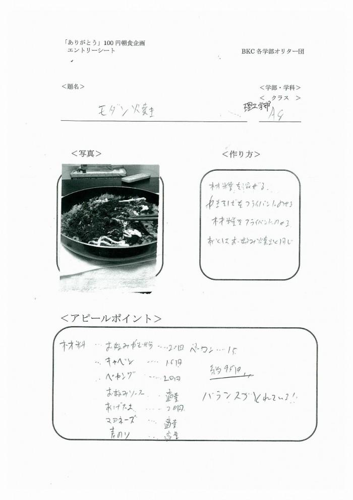 34 クラス名つき100円レシピ-75