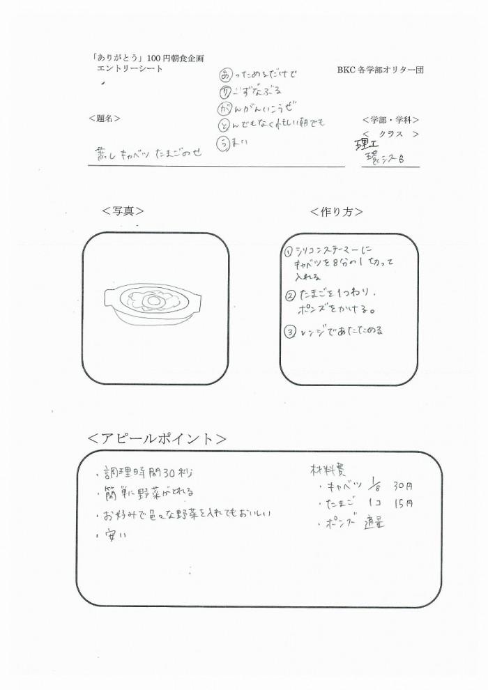 35 クラス名つき100円レシピ-12