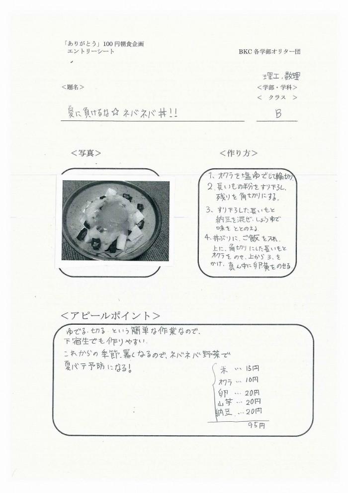 36 クラス名つき100円レシピ-69