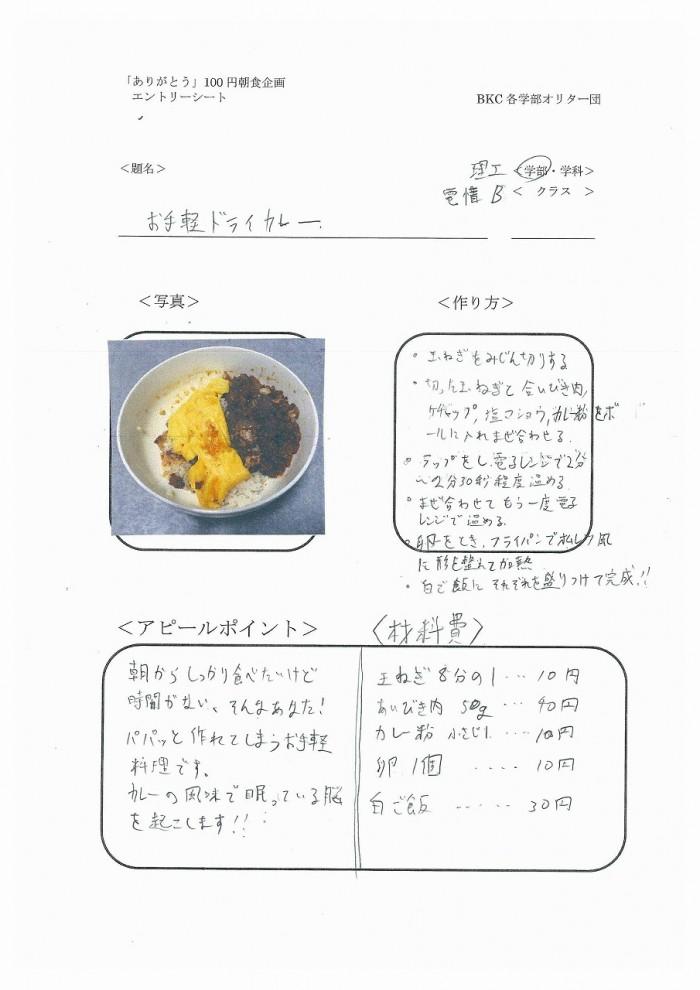 37 クラス名つき100円レシピ-07