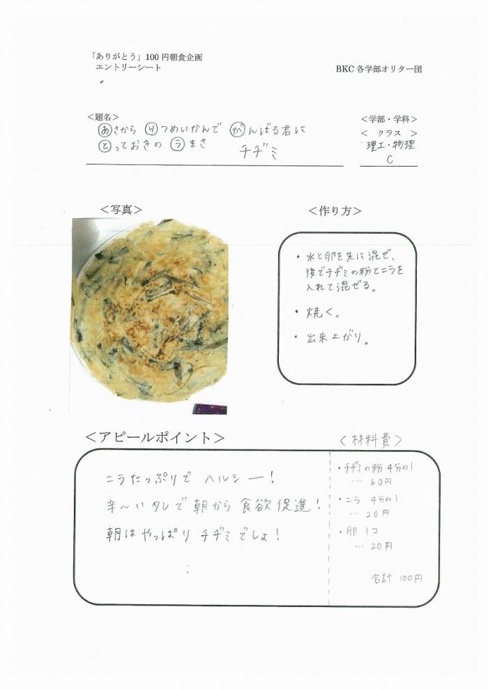 39 クラス名つき100円レシピ-51