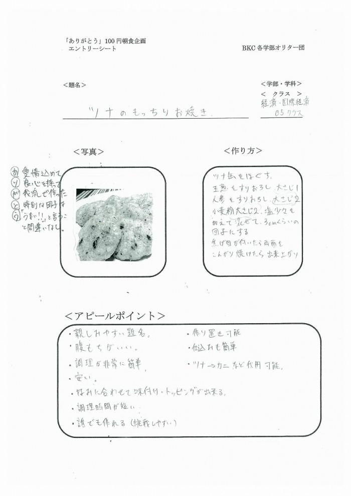 4 クラス名つき100円レシピ-63