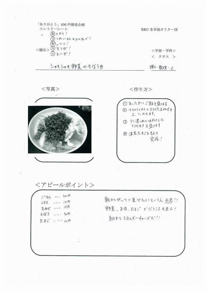 40 クラス名つき100円レシピ-21