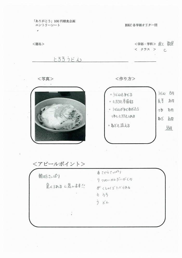 41 クラス名つき100円レシピ-70