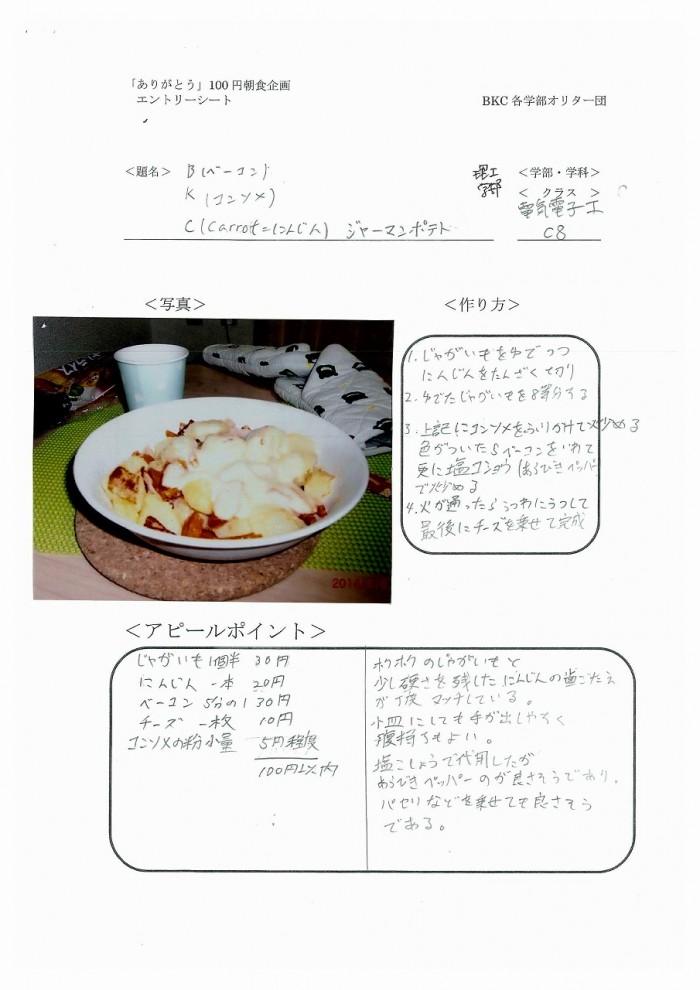 42 クラス名つき100円レシピ-30