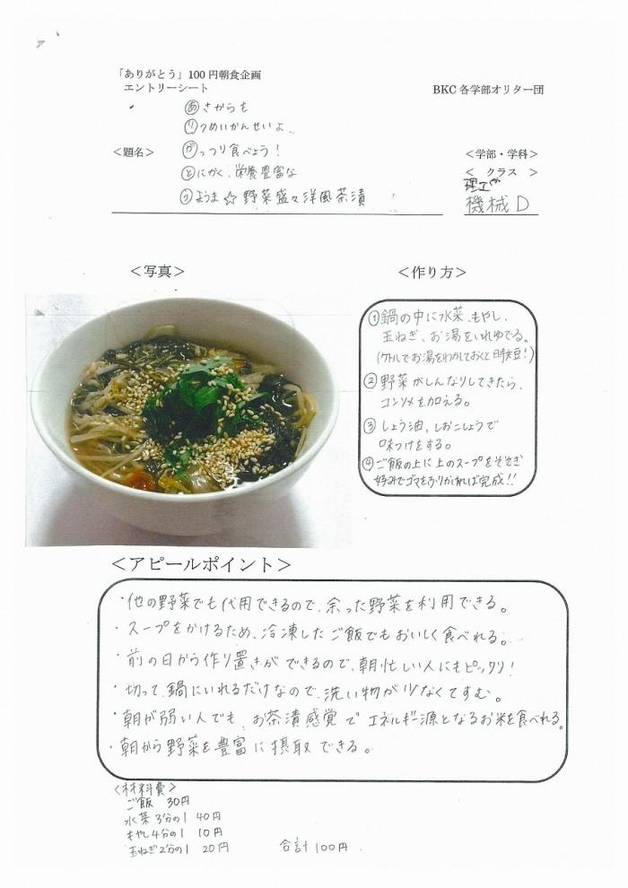 43 クラス名つき100円レシピ-05