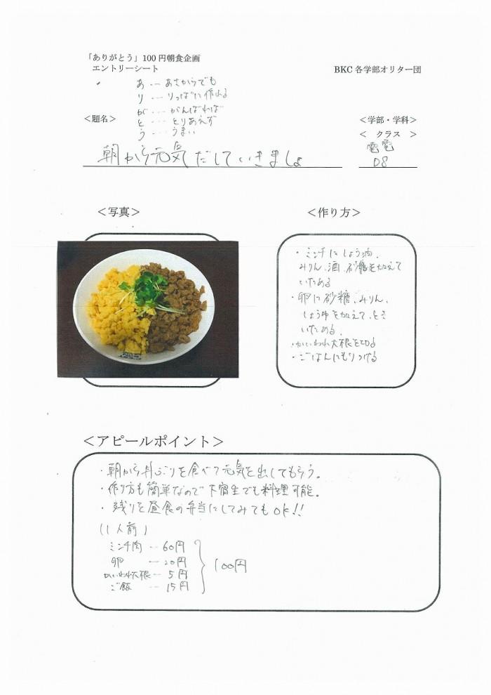 44 クラス名つき100円レシピ-01