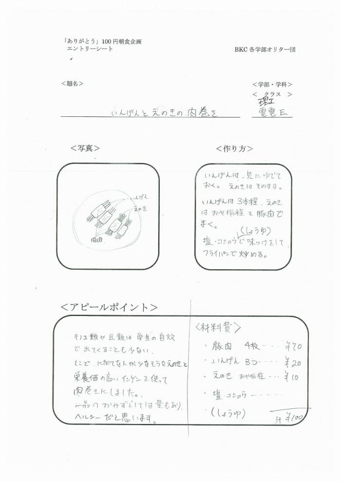 45 クラス名つき100円レシピ-24