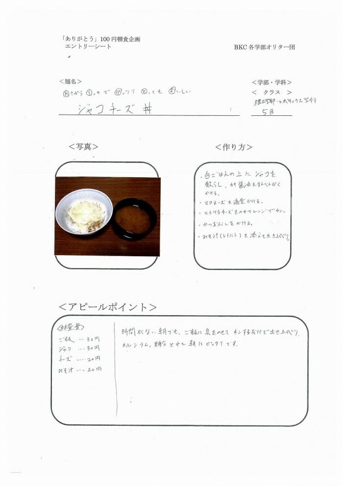 47 クラス名つき100円レシピ-13