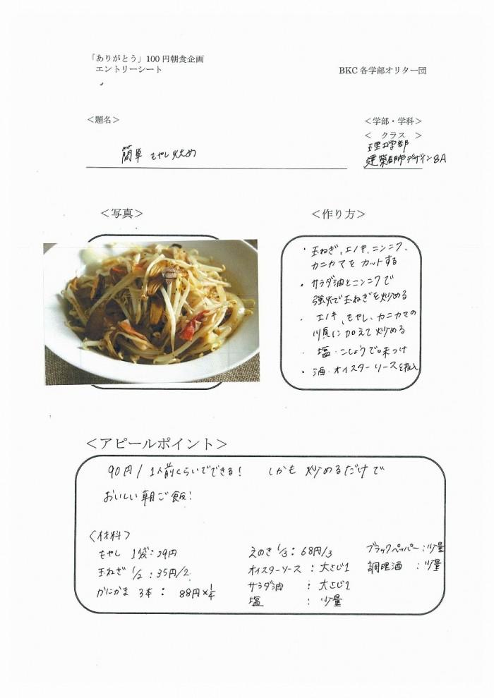49 クラス名つき100円レシピ-25