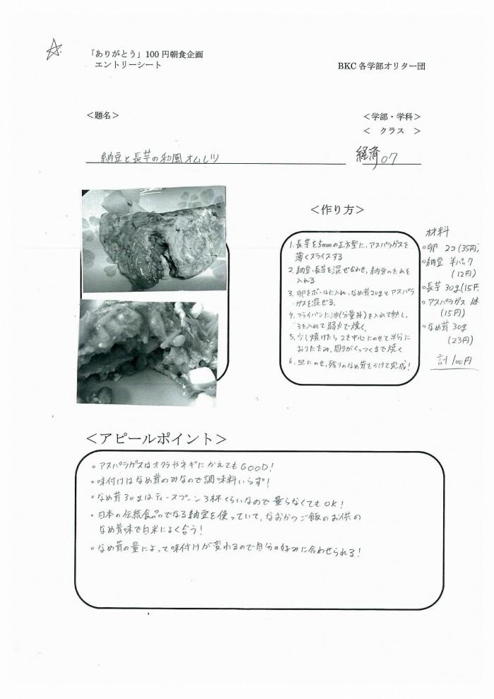 5 クラス名つき100円レシピ-64