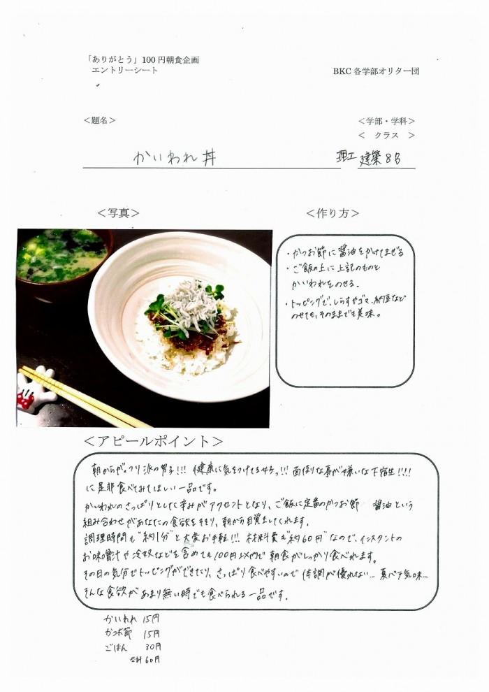 50 クラス名つき100円レシピ-56