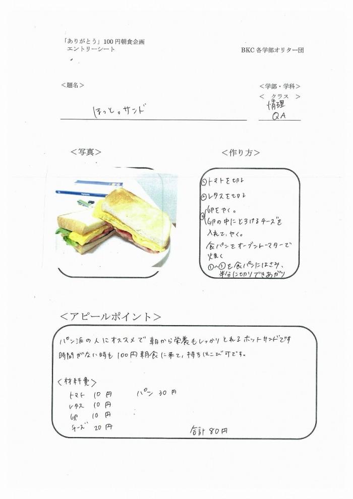 51 クラス名つき100円レシピ-02