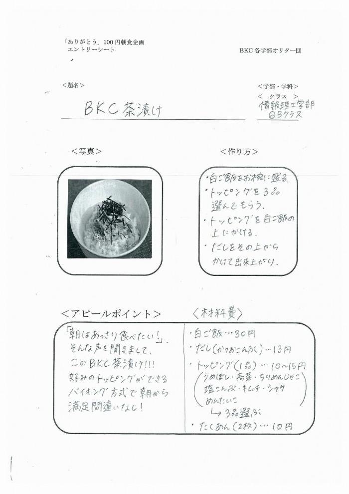 52 クラス名つき100円レシピ-68
